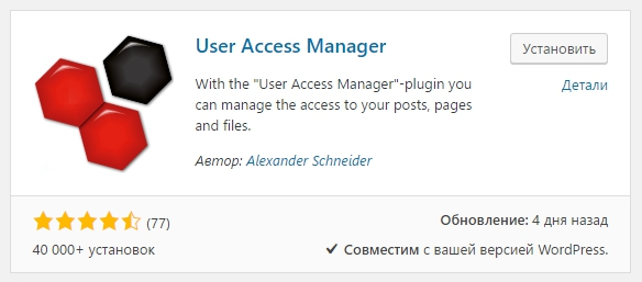User Access Manager
