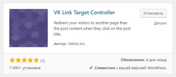 VK Link Target Controller