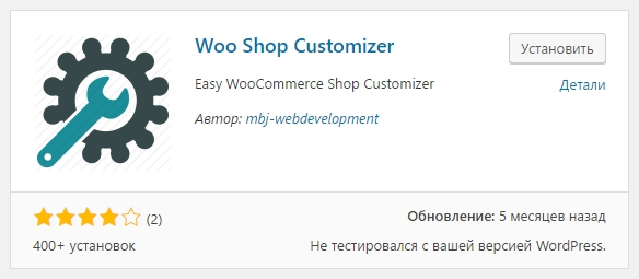 Woo Shop Customizer