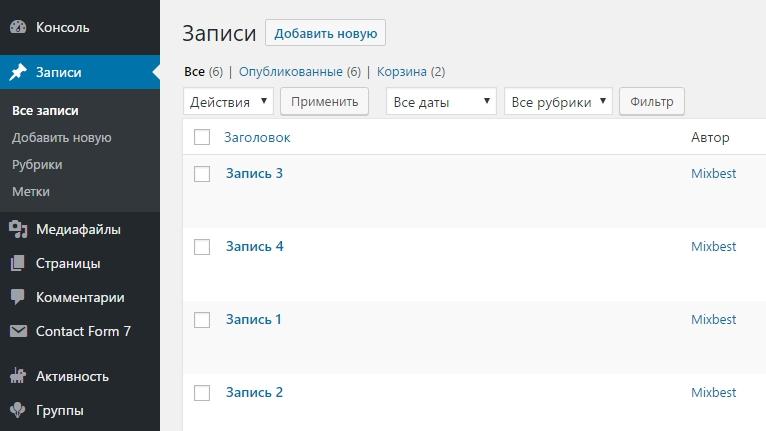 публикация записей одновременно WordPress