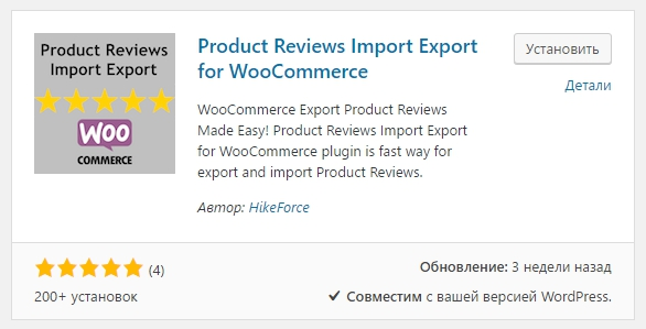 Product Reviews Import Export for WooCommerce