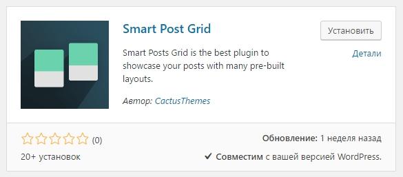 Smart Posts Grid