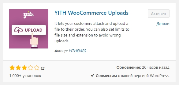 YITH WooCommerce Uploads