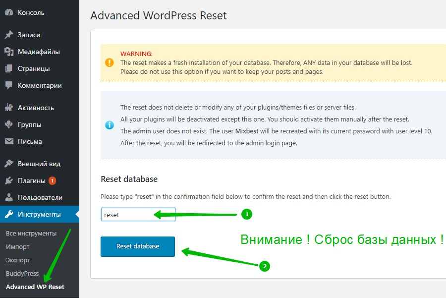 Advanced WordPress Reset