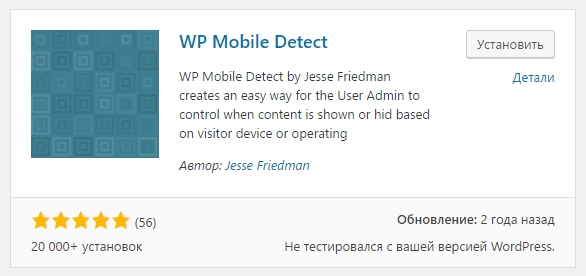 WP Mobile Detect