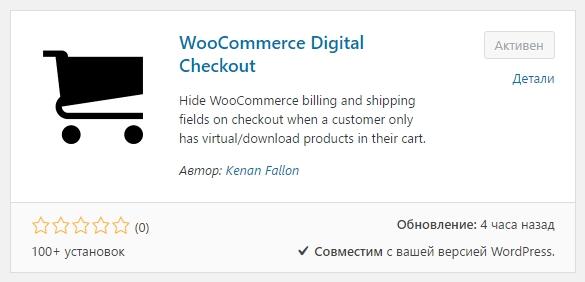 WooCommerce Digital Checkout