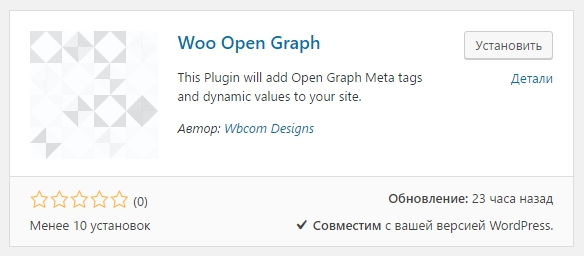Woocommerce Open Graph