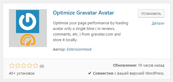 Optimize Gravatar Avatar