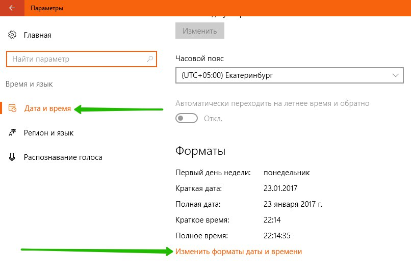 дата время формат Windows 10