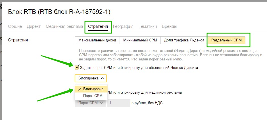 Rtb яндекс директ реклама на сайтах сетевиков