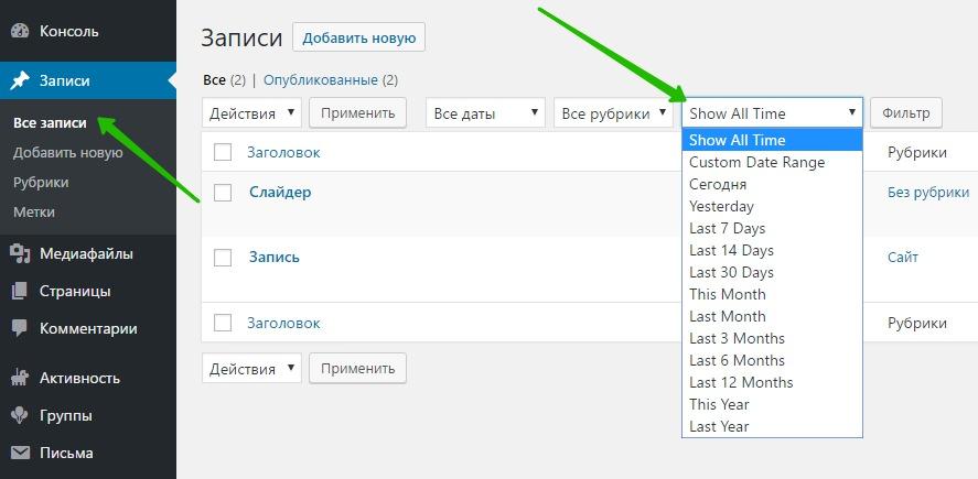 фильтр дата записи wordpress