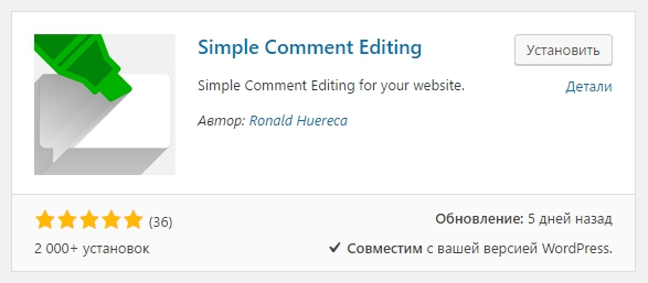 Simple Comment Editing