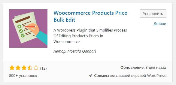 Woocommerce Products Price Bulk Edit