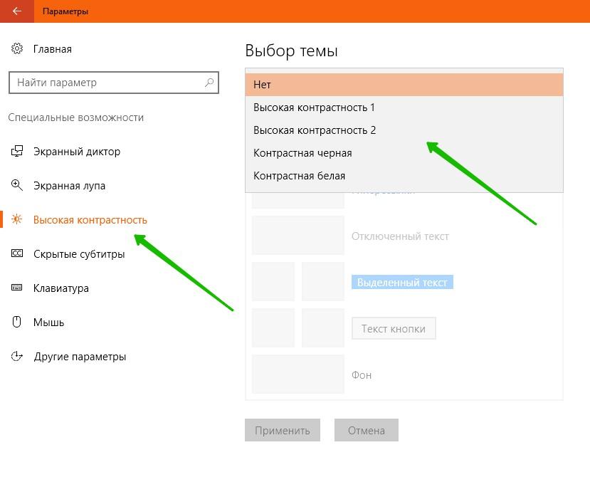 контрастность компьютер Windows 10