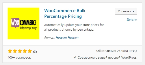 Woocommerce bulk percentage pricing