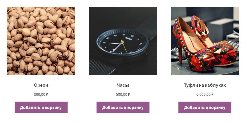 изменить цены в процентах автоматически Woocommerce