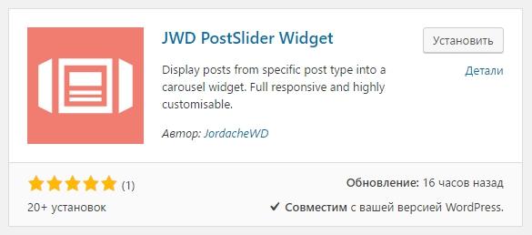 JWD PostSlider Widget