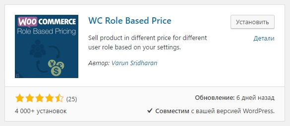 WooCommerce Role Based Price
