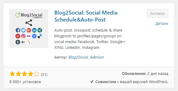 Blog2Social: Social Media Schedule&Auto-Post