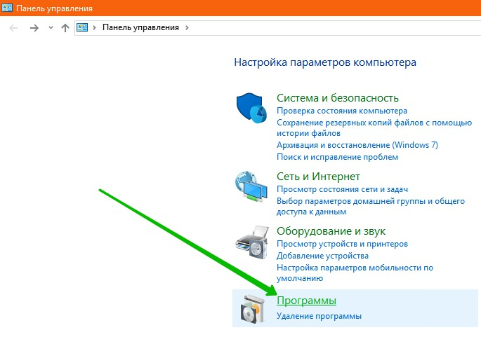 программы Windows 10