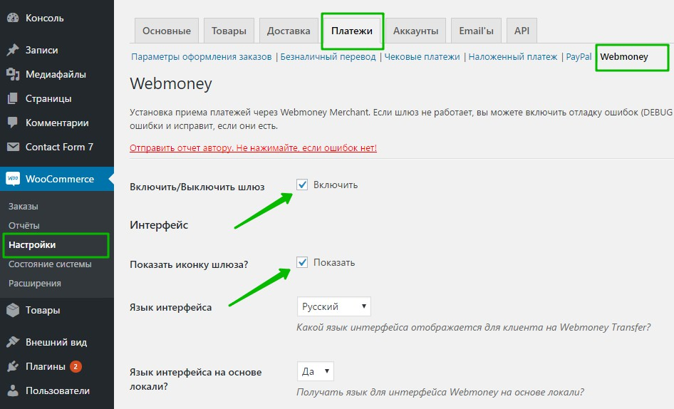 Webmoney плагин