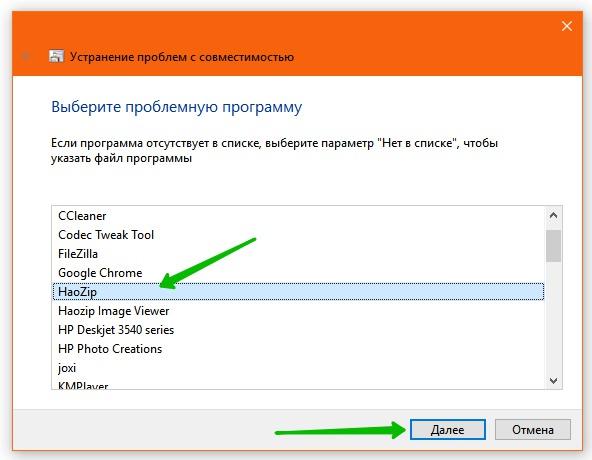 программа проблема Windows 10