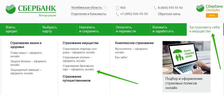 страхование карты онлайн