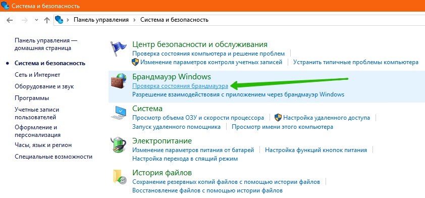 брандмауэр Windows 10