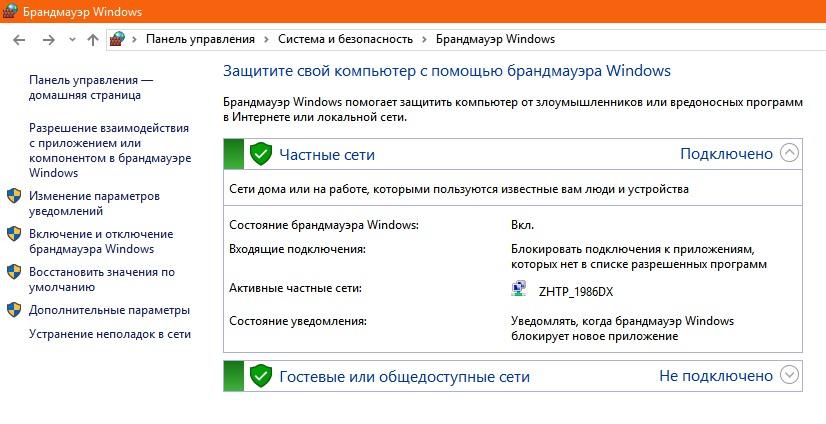 состояние брандмауэр Windows