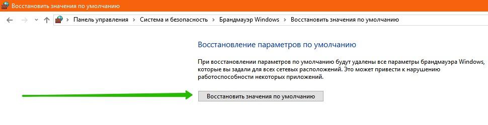 восстановить брандмауэр Windows 10