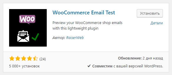 WooCommerce Email Test