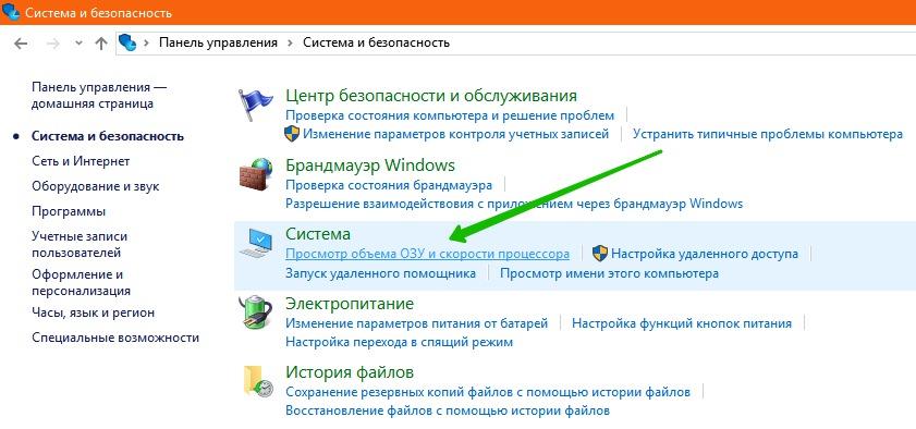 система ОЗУ скорость процессор Windows 10