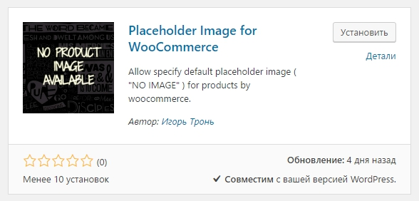 Placeholder Image for Woocommerce
