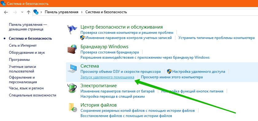система Windows 10 безопасность