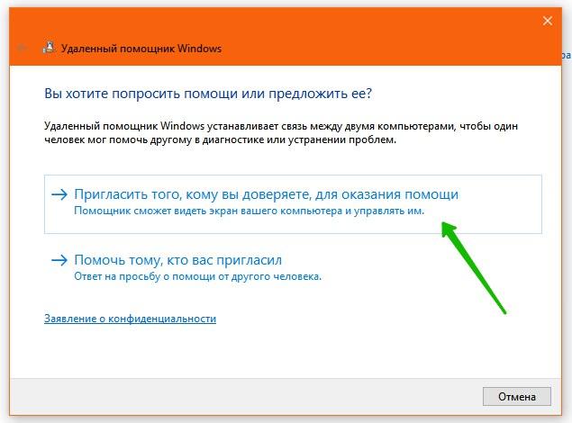 удалённый помощник Windows 10