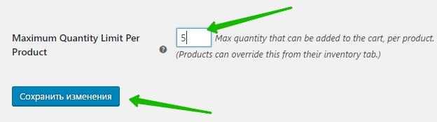 Maximum Quantity Limit Per Product