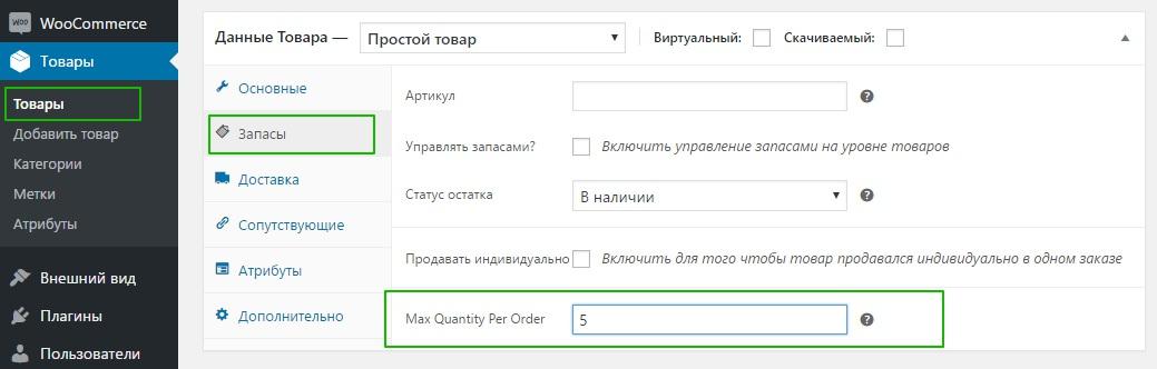 Max Quantity Per Order