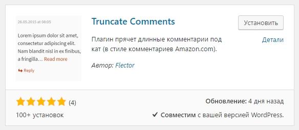 Truncate Comments