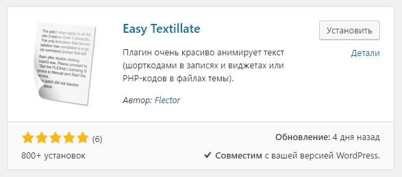 Easy Textillate
