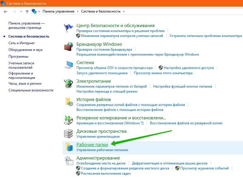 рабочие папки Windows 10