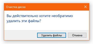 удалить файлы Windows