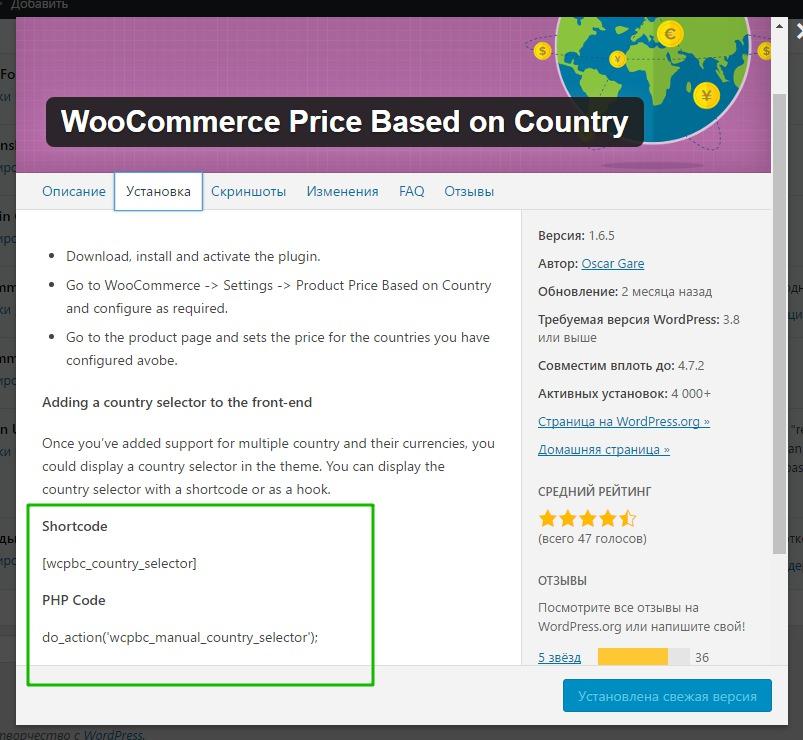 шорткод php код woocommerce плагин мультивалютный