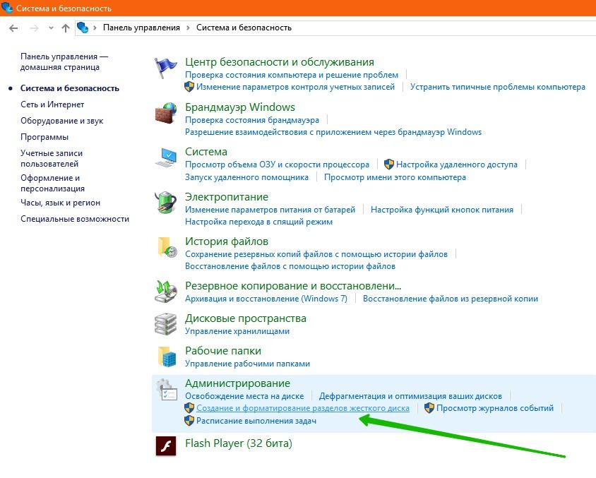создание форматирование разделов жёсткого диска Windows