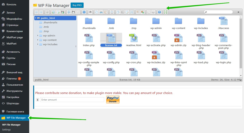 WP File Manager файловый менеджер WordPress