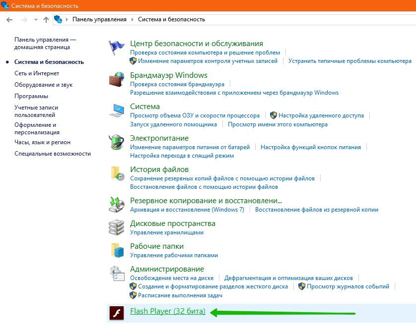 Flash Player Windows 10