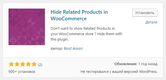 Hide Related Products in WooCommerce