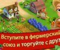 FarmVille 2 Country Escape ферма
