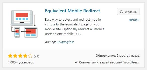 Equivalent Mobile Redirect