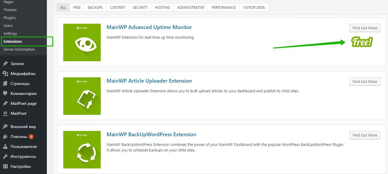 Extensions MainWP дополнения