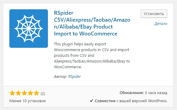 RSpider CSV/Aliexpress/Taobao/Amazon/Alibaba/Ebay Product Import to WooCommerce